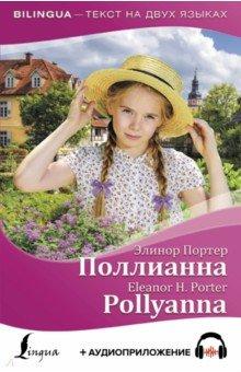 Купить Поллианна = Pollyanna (+ аудиоприложение), АСТ, Художественная литература для детей на англ.яз.