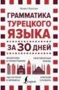 Обложка Грамматика турецкого языка за 30 дней