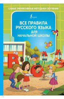 Все правила русского языка для начальной школы (Алексеев Филипп Сергеевич)
