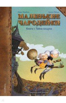 Купить Маленькие чародейки. Книга 1. Тайна колдуна, Эксмодетство, Комиксы