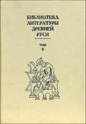 Библиотека литературы Древней Руси. В 20-ти томах. Том 9: Конец XV - первая половина XVI века