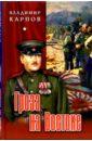 Карпов Владимир Васильевич Гроза на Востоке (Разгром Японии): Литературно-документальная мозаика; Рассказы бауров а гроза на востоке