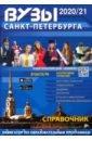 Обложка ВУЗы Санкт-Петербурга  2020/21