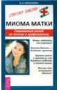 Николаева Валентина Миома матки. Современный взгляд на лечение и профилактику