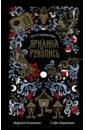 Обложка Ярилина рукопись (в новой редакции)