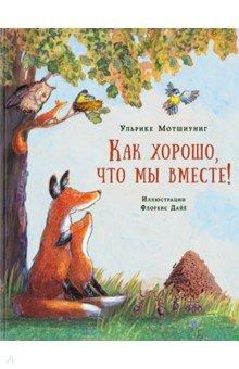 Купить Как хорошо, что мы вместе!, Нигма, Сказки и истории для малышей