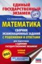 Обложка ЕГЭ Математика. Сборник экзаменационных заданий с решениями и ответами для подготовки к ЕГЭ