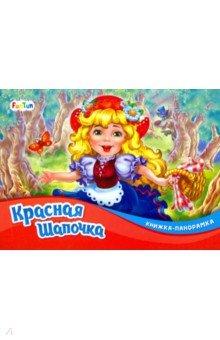 Купить Красная Шапочка, FunTun, Сказки и истории для малышей