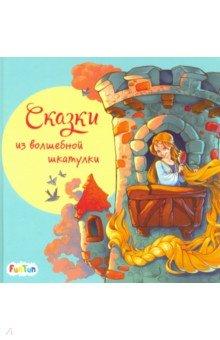 Купить Сказки из волшебной шкатулки, FunTun, Классические сказки зарубежных писателей