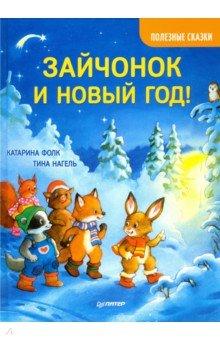 Купить Зайчонок и Новый год! Полезные сказки, Питер, Современные сказки зарубежных писателей