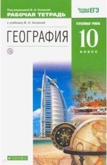 География. 10 класс. Рабочая тетрадь к учебнику В. Холиной с заданиями ЕГЭ. Углубленный уровень
