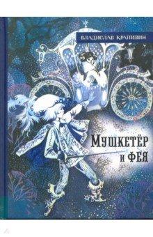 Купить Иллюстрированная библиотека фантастики и приключений. Мушкетёр и фея, Лабиринт, Повести и рассказы о детях