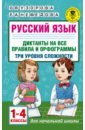 Обложка Русский язык. Диктанты на все правила и орфограммы. Три уровня сложности. 1-4 классы