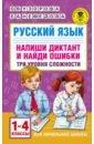 Обложка Русский язык. Напиши диктант и найди ошибки. Три уровня сложности. 1-4 классы