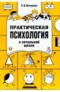 Овчарова Раиса Викторовна Практическая психология в начальной школе цены онлайн