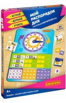Купить Магнитные игры Мой распорядок дня (54 магнита) (ВВ4519), Bondibon, Игры на магнитах