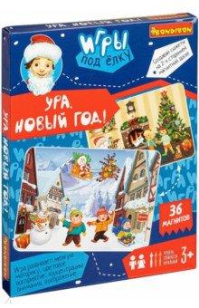 Купить Развивающие игры под елку Ура, Новый год! (36 магнитов) (ВВ4623), Bondibon, Игры на магнитах