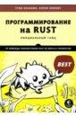 Обложка Программирование на Rust. Официальный гайд