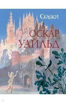 Купить Сказки (ил. Н. Гольц), Эксмодетство, Классические сказки зарубежных писателей