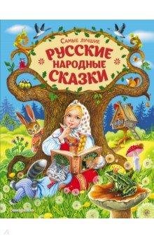 Купить Самые лучшие русские народные сказки, Эксмо, Русские народные сказки