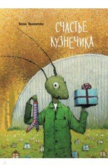 Счастье кузнечика, Поляндрия, Современные сказки зарубежных писателей  - купить со скидкой