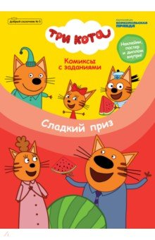"""Добрый сказочник. №5 """"Три кота. Сладкий приз. Коми ()"""