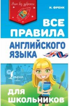 Все правила английского языка для школьников ()