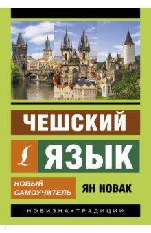 Чешский язык. Новый самоучитель (Новак Ян)