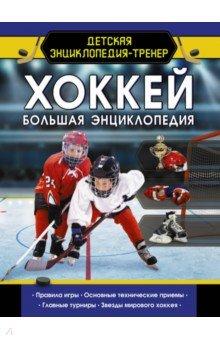 Хоккей. Большая энциклопедия ()