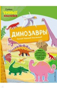 Динозавры (с наклейками) (Пеллегрино Франческа)