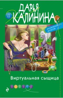 Виртуальная сыщица (Калинина Дарья Александровна)