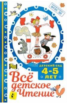 Всё детское чтение 4-5 лет ()