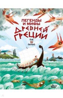 Легенды и мифы Древней Греции для детей (Милбурн Анна)