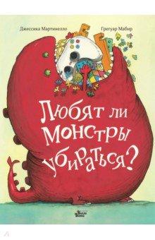 Любят ли монстры убираться? ()