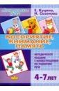 Восприятие, внимание, память (для детей 4-7 лет), Куцина Екатерина Владимировна,Созонова Надежда Николаевна