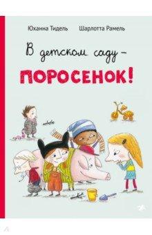 Купить В детском саду - поросенок!, Белая ворона / Альбус корвус, Сказки и истории для малышей