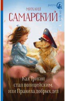 Купить Как Трисон стал полицейским, или Правила добрых дел, АСТ, Повести и рассказы о природе и животных