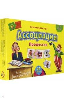 Купить Ассоциации ПРОФЕССИИ (ИН-7986), Рыжий Кот, Обучающие игры