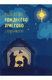 Купить Рассказ про Рождество с картинками, Новое Небо, Религиозная литература для детей