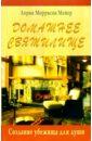 Мейер Лорин Моррисон Домашнее святилище: Создание убежища для души