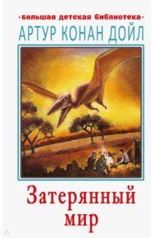 Купить Затерянный мир, АСТ, Приключения. Детективы