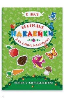 Купить Объемные наклейки для самых маленьких В ЛЕСУ (53414), Феникс+, Наклейки детские