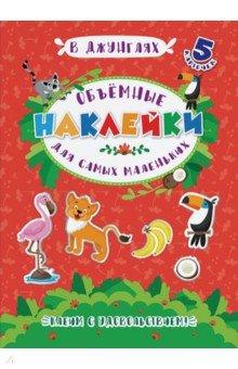 Купить Объемные наклейки для самых маленьких В ДЖУНГЛЯХ (53416), Феникс+, Наклейки детские