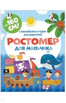 Купить Ростомер для мальчика 160*16 см (книжка-гармошка) (50832), Феникс+, Ростомеры