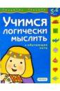 Учимся логически мыслить.Для детей 3-4 лет. (с обучающим лото) четвертаков кирилл арифметические задачи для детей 5 6 лет с обучающим лото