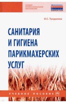 Санитария и гигиена парикмахерских услуг. Учебное пособие