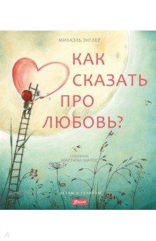 Купить Как сказать про любовь?, Фолиант, Повести и рассказы о детях