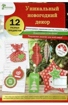 Купить Набор для творчества Новогодняя игрушка Красный (80718), Феникс-Презент, 3D модели из бумаги
