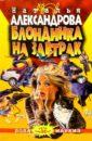 Блондинка на завтрак: Роман, Александрова Наталья Николаевна