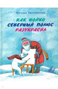 Купить Как Нойко Северный полюс разукрасил, Нигма, Сказки отечественных писателей